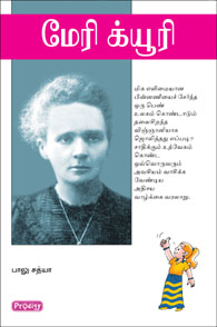 Marie Curie - மேரி க்யூரி