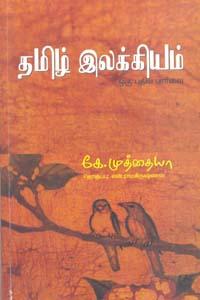 Tamil Ilakiyam Oru Puthiya Paarvai - தமிழ் இலக்கியம் ஒரு புதிய பார்வை