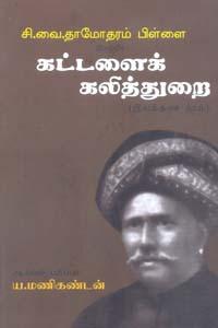 Kattalai Kaliththurai - கட்டளைக் கலித்துறை