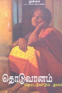 Thoduvaanam Thottuvidum Thooram - தொடுவானம் தொட்டுவிடும் தூரம்