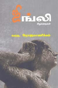 Tamil book Jinglee Sirukathaigal