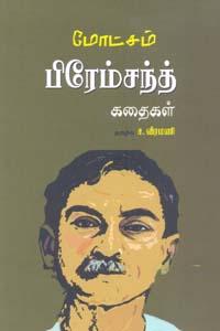 Tamil book Motcham Premsanth Kathaigal