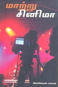 Tamil book Maatru Cinema