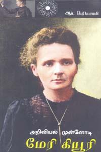 Ariviyal Munnodi Mari Curie - அறிவியல் முன்னோடி மேரி கியூரி