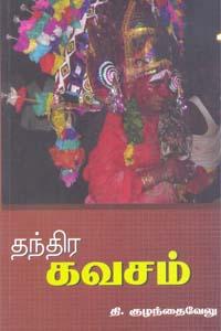 Tamil book Thanthira Kavasam