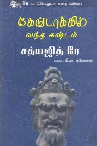 Vengtalkil Vantha Kashtam(Sathyajith Re) - வேங்டாக்கில் வந்த கஷ்டம் (சத்யஜித் ரே)