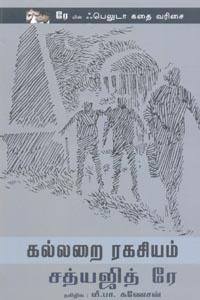 Kallarai Ragasiyam (Sathyajith Re) - கல்லறை ரகசியம் (சத்யஜித் ரே)