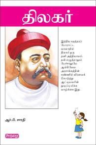 Thilakar - திலகர்
