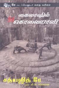 Kailaashil Oru Kolaiyaali - கைலாஷில் ஒரு கொலையாளி (சத்யஜித் ரே)