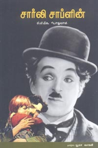 Charlie Chaplin - சார்லி சாப்ளின்