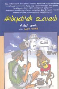 Simbuvin Ulagam - சிம்புவின் உலகம்