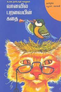 Vaanavil Paravaiyin Kathai - வானவில் பறவையின் கதை