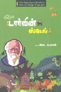 Darwin School - டார்வின் ஸ்கூல்