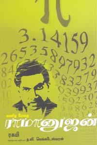 Kanitha Methai Ramanujan - கணித மேதை ராமானுஜன்