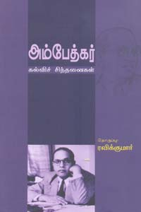 Ambedkar Kalvi Sinthanaigal - அம்பேத்கர் கல்விச் சிந்தனைகள்