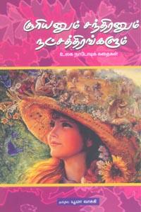 Sooriyanum Chandiranum Natchathirangalum - சூரியனும் சந்திரனும் நட்சத்திரங்களும்