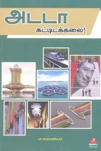 Adada Kattidakalai - அடடா கட்டிடக்கலை