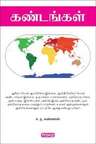 Tamil book Kandangal