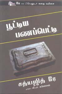 பூட்டிய பணப்பெட்டி (சத்யஜித் ரே)