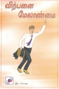 Tamil book விற்பனை மேலாண்மை