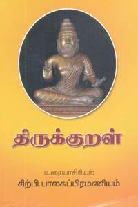 Tamil book திருக்குறள் (கவிஞர் சிற்பி உரை)