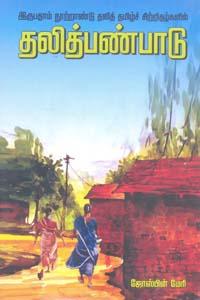 இருபதாம் நூற்றாண்டு தலித் தமிழ்ச் சிற்றிதழ்களில் தலித்பண்பாடு