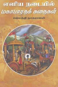 Eliya Nadaiyil Mahabharata Kathaigal - எளிய நடையில் மகாபாரதக் கதைகள்