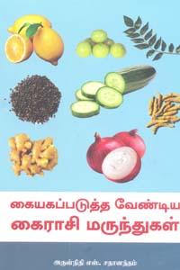 Kaiyagapadutha Vendiya Kairaasi Marunthugal - கையகப்படுத்த வேண்டிய கைராசி மருந்துகள்