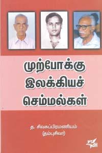 Murpokku Ilakiya Semmalgal - முற்போக்கு இலக்கியச் செம்மல்கள்