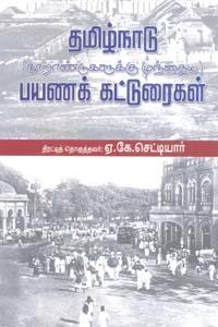 Tamilnadu Nooraandugalukku Munthaiya Payana Katuraigal - தமிழ்நாடு நூறாண்டுகளுக்கு முந்தைய பயணக் கட்டுரைகள்