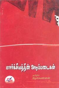 Tamil book Maarxiyathin Adipadaigal