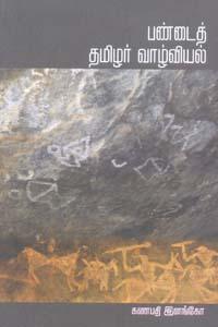 Pandai Thamizhar Vaazhviyal - பண்டைத் தமிழர் வாழ்வியல்
