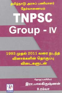 TNPSC Group - IV  - TNPSC Group - IV