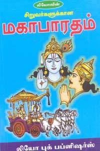 Tamil book Siruvargalukaana Mahabharatam