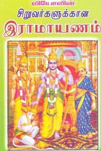 Siruvargalukaana Ramayanam - சிறுவர்களுக்கான இராமாயணம்
