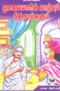 Avvaiyaarin Vaalvum Neethi Noolgalum - ஔவையாரின் வாழ்வும் நீதி நூல்களும்
