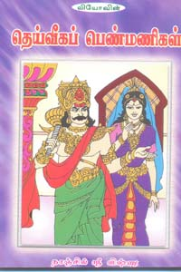 Deiveega Penmanigal - தெய்வீகப் பெண்மணிகள்