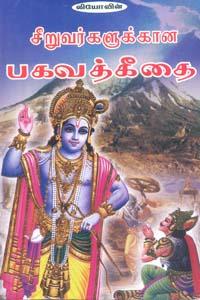 Tamil book Siruvargalukaana Bhagavatgita
