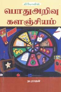 Pothu Arivu Kalanjiyam - பொது அறிவு களஞ்சியம்