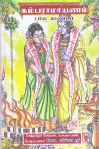 Tamil book Kambaramayanam Baala Kaandam
