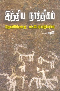 Indiya Naathigam - இந்திய நாத்திகம்