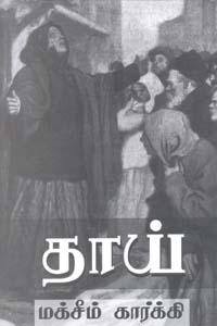 Thaai (Makxim Kaarkki) - தாய் (மக்சீம் கார்க்கி)