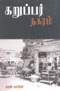 Karuppar Nagaram - கறுப்பர் நகரம்