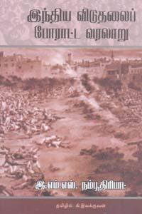 Indiya Viduthalai Poraatta Varalaaru - இந்திய விடுதலைப் போராட்ட வரலாறு