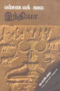 Pandaiya Kaala India - பண்டையக் கால இந்தியா