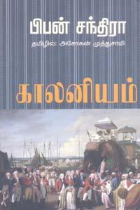 Kaalaniyam - காலனியம்
