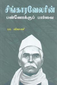 Tamil book சிங்காரவேலரின் பன்னோக்குப் பார்வை