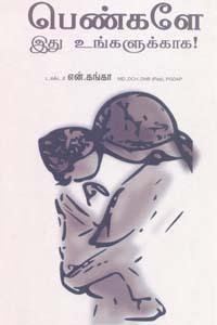 Tamil book பெண்களே இது உங்களுக்காக