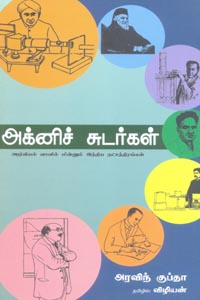 Tamil book அக்னிச் சுடர்கள்