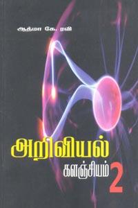 அறிவியல் களஞ்சியம் பாகம் 2